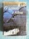 O samotě s řekou : pro čtenáře od 12 let